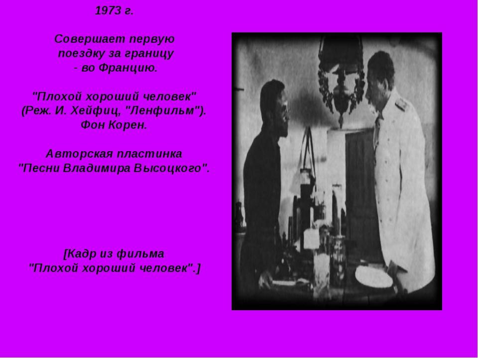 """1973 г. Совершает первую поездку за границу - во Францию. """"Плохой хороший чел..."""