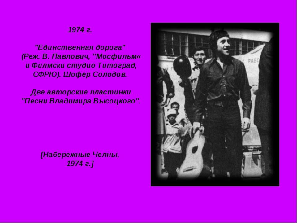 """1974 г. """"Единственная дорога"""" (Реж. В. Павлович, """"Мосфильм« и Филмски студио..."""