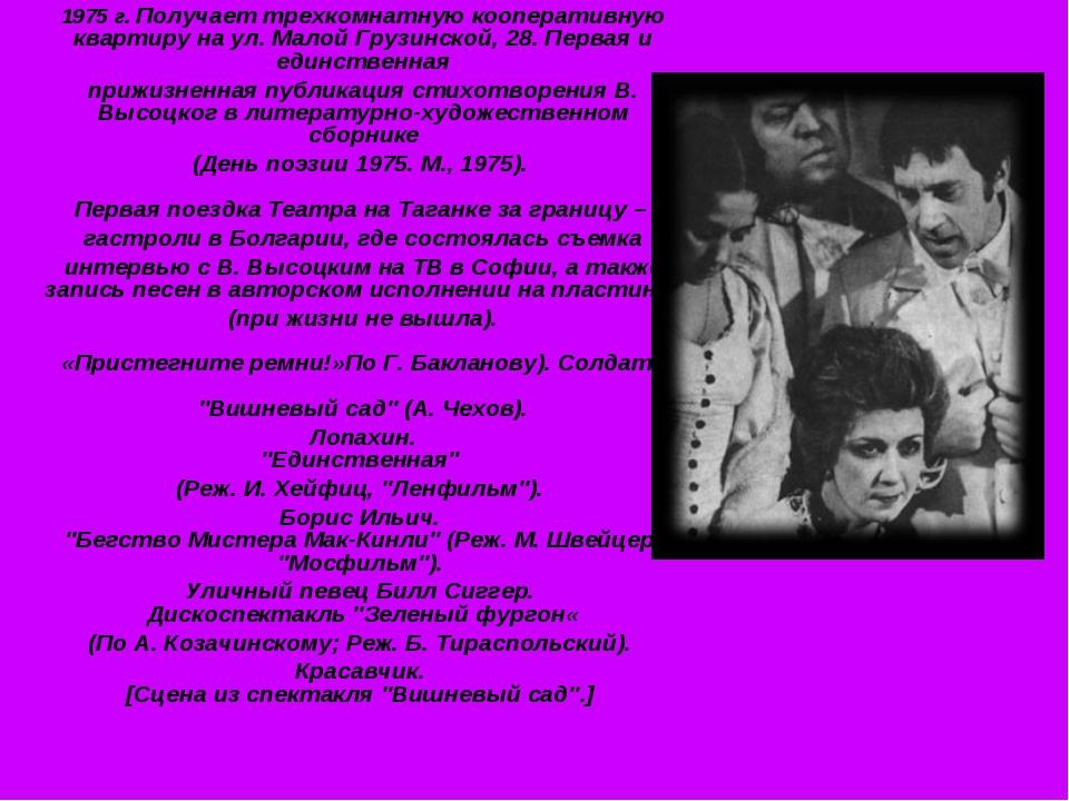 1975 г. Получает трехкомнатную кооперативную квартиру на ул. Малой Грузинской...
