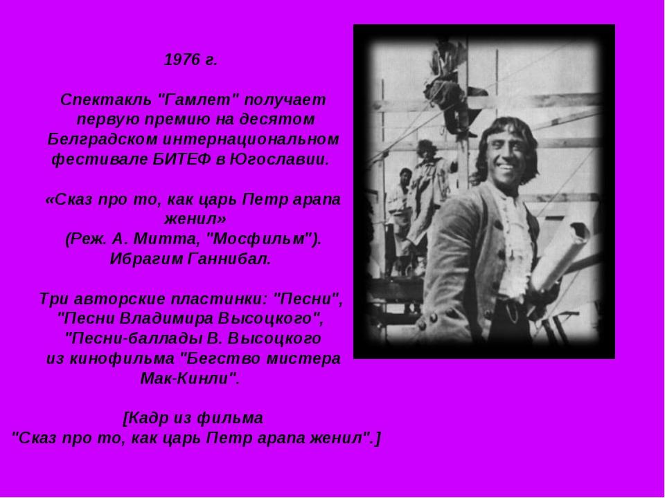 """1976 г. Спектакль """"Гамлет"""" получает первую премию на десятом Белградском инте..."""