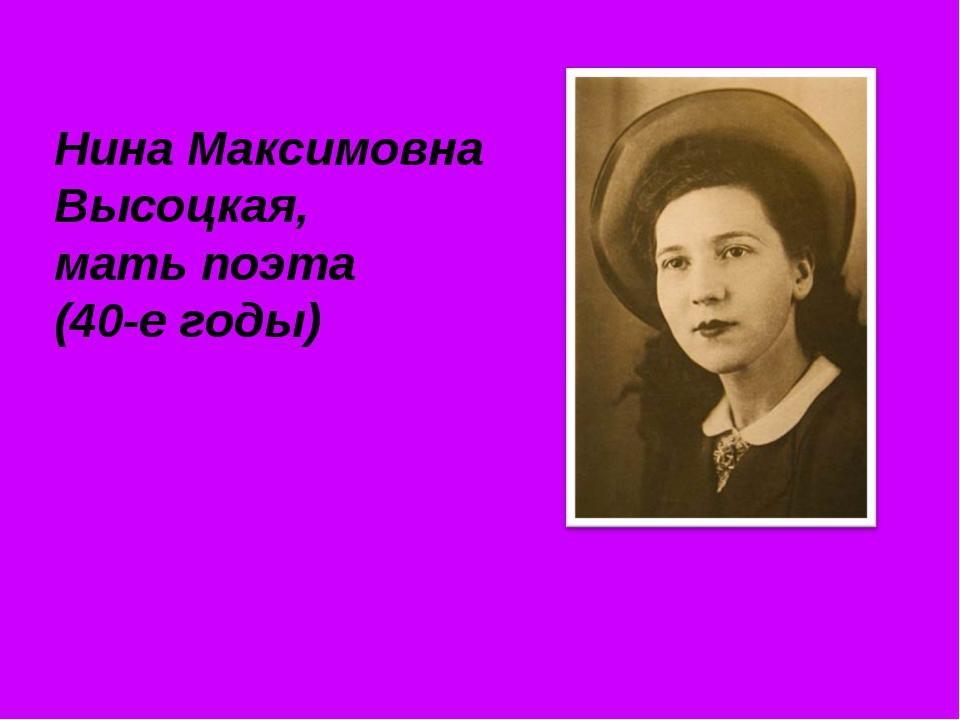 Нина Максимовна Высоцкая, мать поэта (40-е годы)