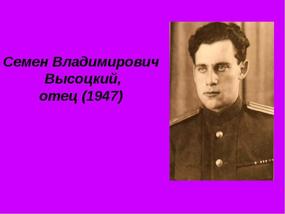 Семен Владимирович Высоцкий, отец (1947)