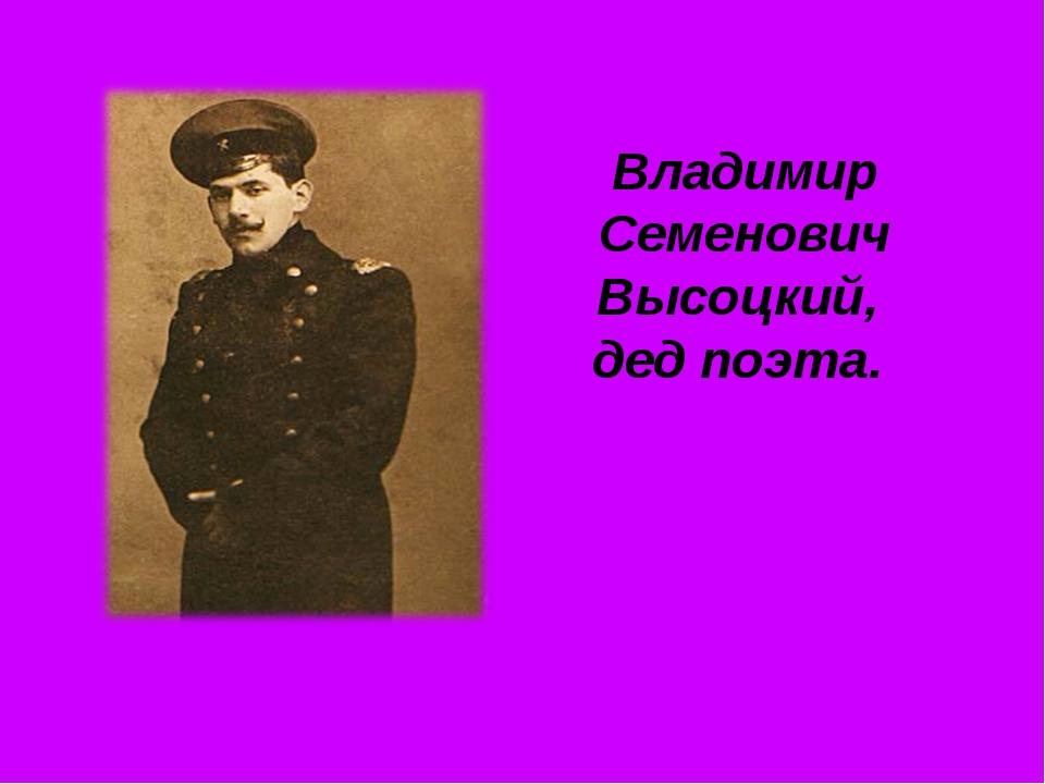 Владимир Семенович Высоцкий, дед поэта.