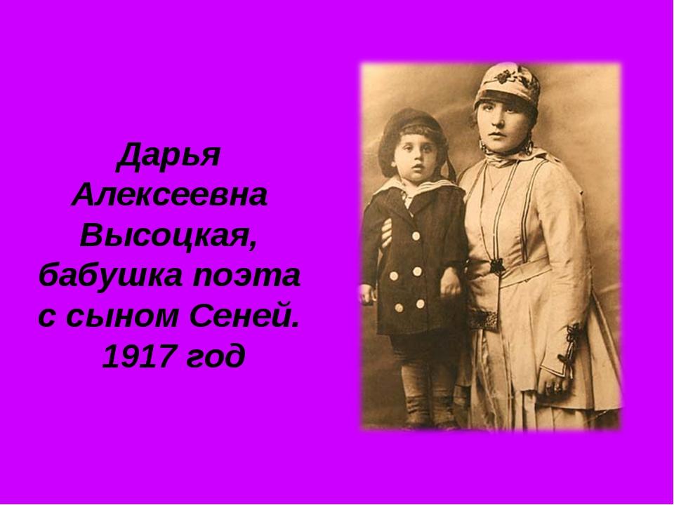 Дарья Алексеевна Высоцкая, бабушка поэта с сыном Сеней. 1917 год