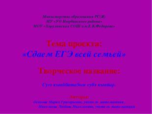 Министерство образования РС(Я) МУ «УО Нюрбинского района» МОУ «Хорулинская С