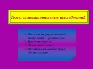Темы самостоятельных исследований 1. Освоение информационных технологий роди