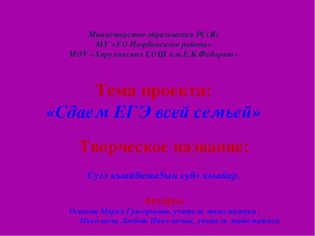 Министерство образования РС(Я) МУ «УО Нюрбинского района» МОУ «Хорулинская С...