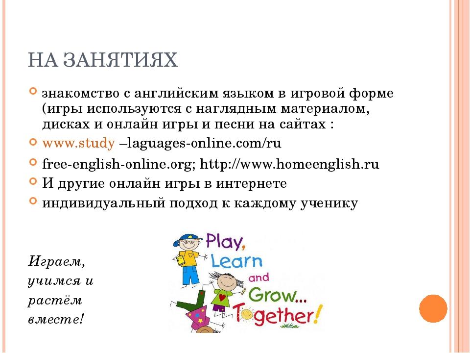 НА ЗАНЯТИЯХ знакомство с английским языком в игровой форме (игры используются...