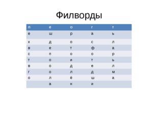 Филворды  х д о с л в е т ф а с п о о р т о и т ь в о д е л г о л д м о л ё