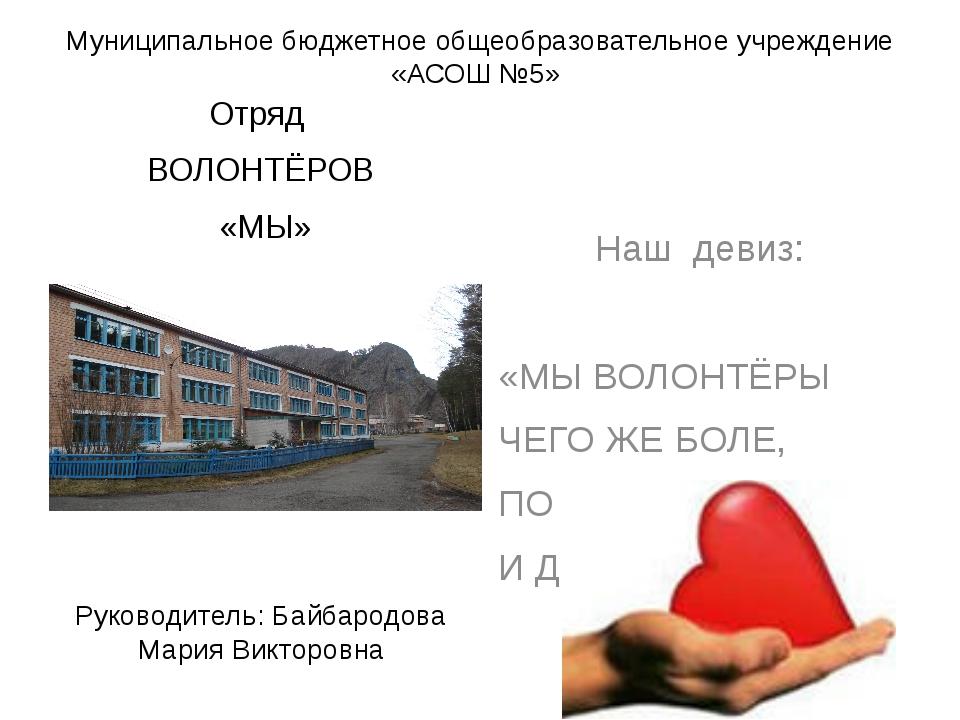 Муниципальное бюджетное общеобразовательное учреждение «АСОШ №5» Отряд ВОЛОНТ...