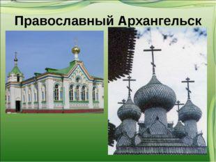 Православный Архангельск