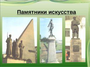Памятники искусства