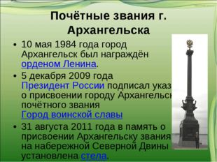 10 мая 1984 года город Архангельск был награждёнорденом Ленина. 5 декабря 20