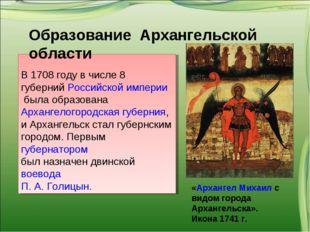 В 1708 году в числе 8 губернийРоссийской империибыла образована Архангело