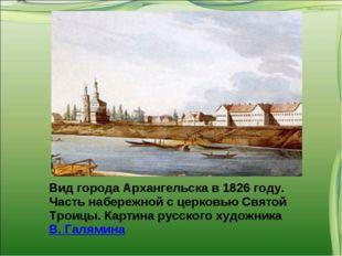 Вид города Архангельска в 1826 году. Часть набережной с церковью Святой Троиц