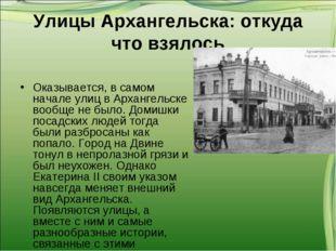 Улицы Архангельска: откуда что взялось Оказывается, в самом начале улиц в Арх