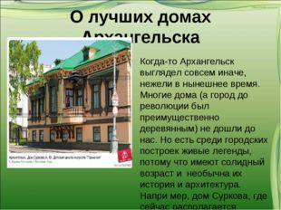 О лучших домах Архангельска Когда-то Архангельск выглядел совсем иначе, нежел