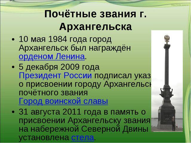 10 мая 1984 года город Архангельск был награждёнорденом Ленина. 5 декабря 20...