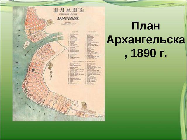 План Архангельска, 1890г.