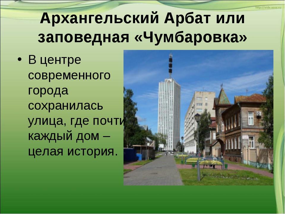 Архангельский Арбат или заповедная «Чумбаровка» В центре современного города...