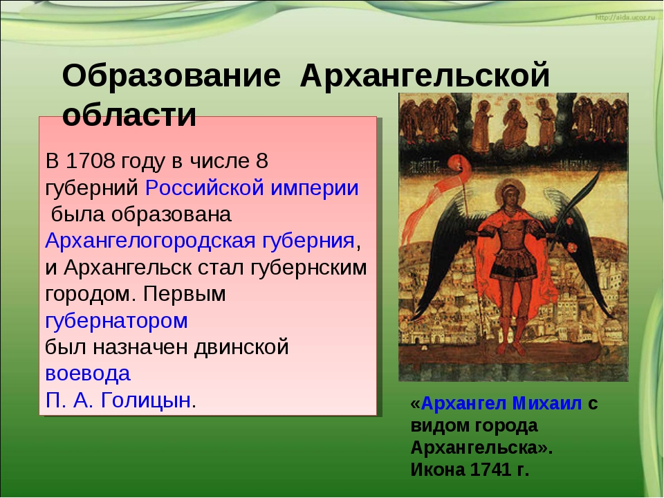 В 1708 году в числе 8 губернийРоссийской империибыла образована Архангело...