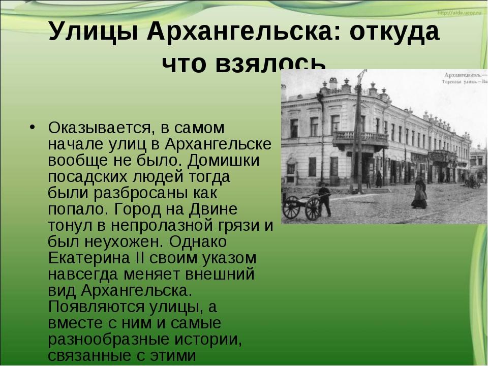 Улицы Архангельска: откуда что взялось Оказывается, в самом начале улиц в Арх...