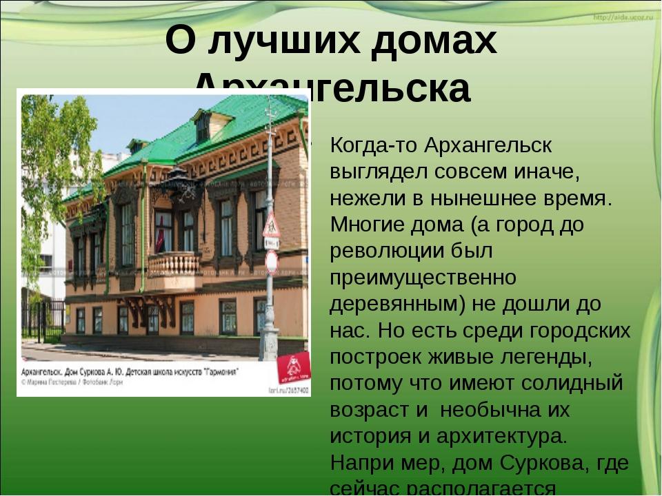 О лучших домах Архангельска Когда-то Архангельск выглядел совсем иначе, нежел...