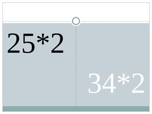25*2 34*2