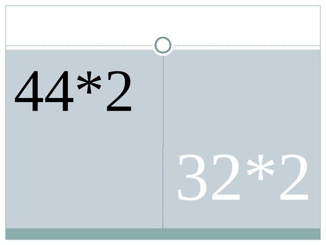 44*2 32*2