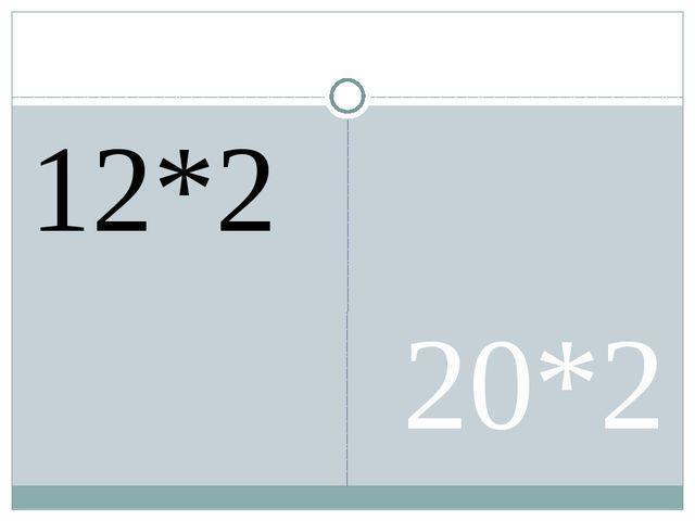 12*2 20*2