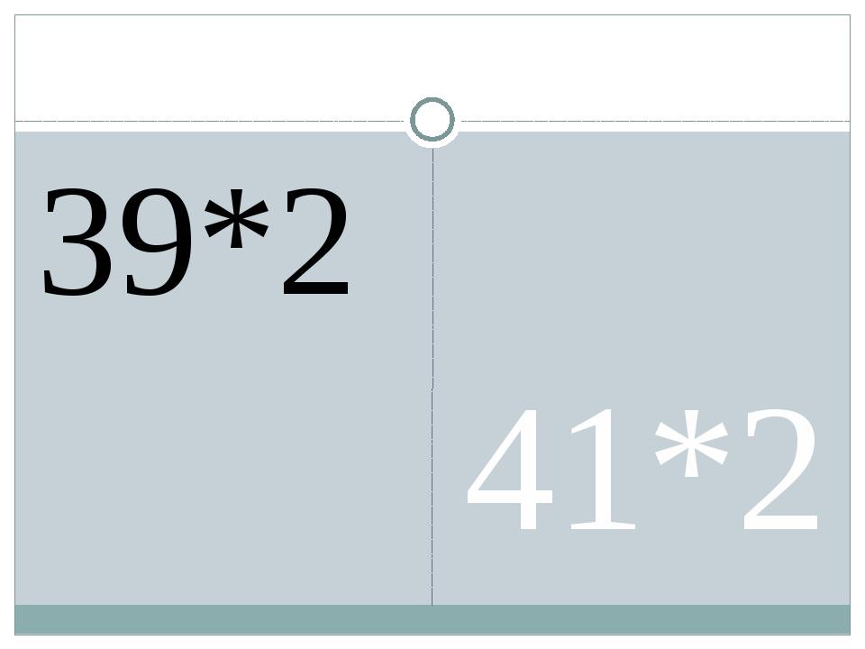 39*2 41*2