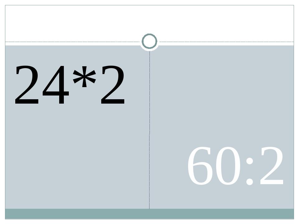 24*2 60:2
