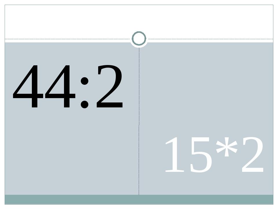 44:2 15*2