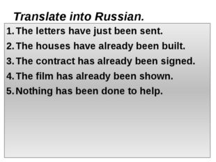 Translate into Russian. The letters have just been sent. The houses have alre