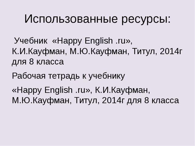 Использованные ресурсы: Учебник «Happy English .ru», К.И.Кауфман, М.Ю.Кауфман...