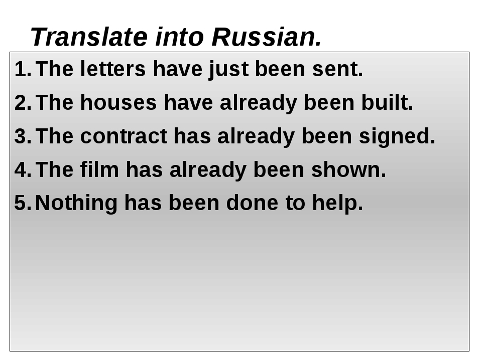 Translate into Russian. The letters have just been sent. The houses have alre...