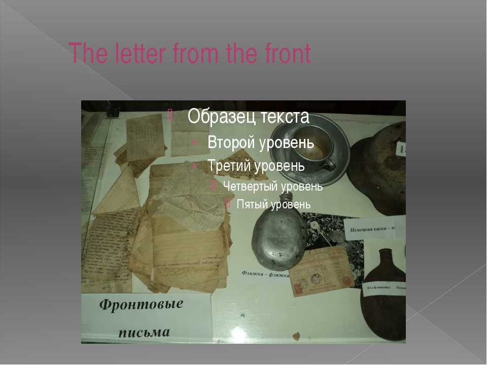 The letter from the front