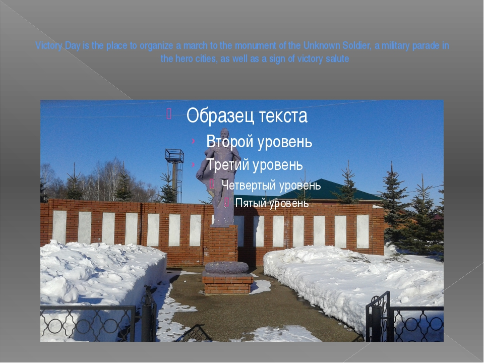 Victory Day is the place to organize a march to the monument of the Unknown S...