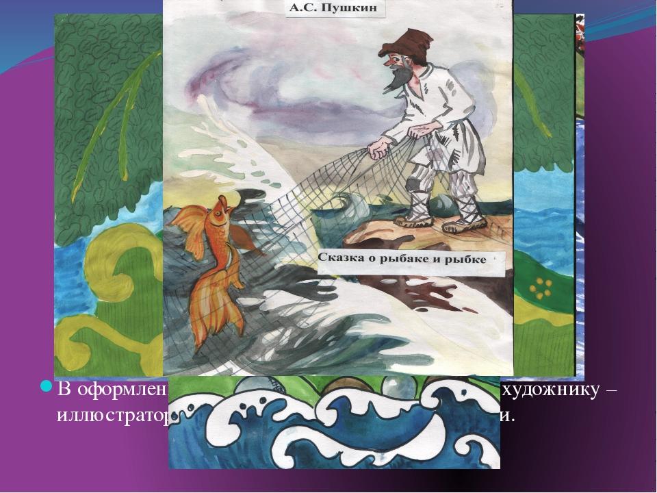 В оформлении книги главная роль принадлежит художнику – иллюстратору, который...