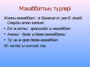 Махаббаттың түрлері Жалпы махаббат өзі бірнеше түрге бөлінеді. Оларды атап ке