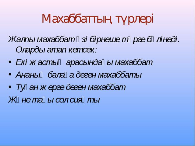Махаббаттың түрлері Жалпы махаббат өзі бірнеше түрге бөлінеді. Оларды атап ке...