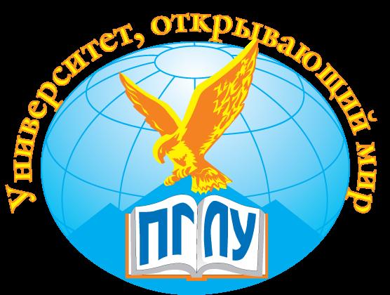 логотипПГЛУ