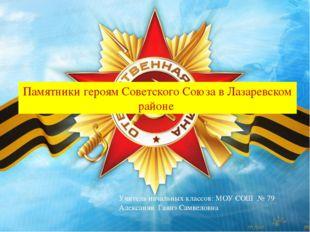 Памятники героям Советского Союза в Лазаревском районе Учитель начальных кла