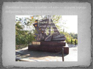 Памятник военному кораблю «Азов» — подарок города-побратима Лазаревскому райо