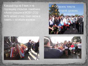 . Каждый год на 9 мая, и на годовщину открытия памятника «Азов» учащиеся МОБУ