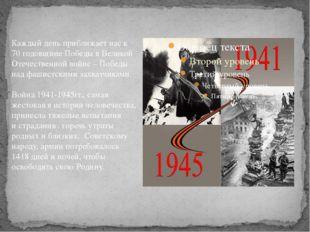 Каждый день приближает нас к 70 годовщине Победы в Великой Отечественной вой