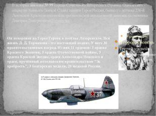 Он похоронен на Горке Героев в посёлке Лазаревское. Вся жизнь Д. Д. Тормахов