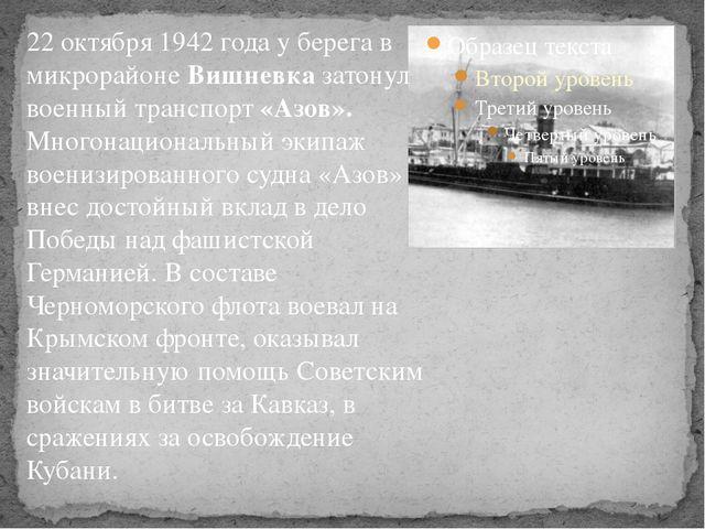 22 октября 1942 года у берега в микрорайоне Вишневка затонул военный транспо...