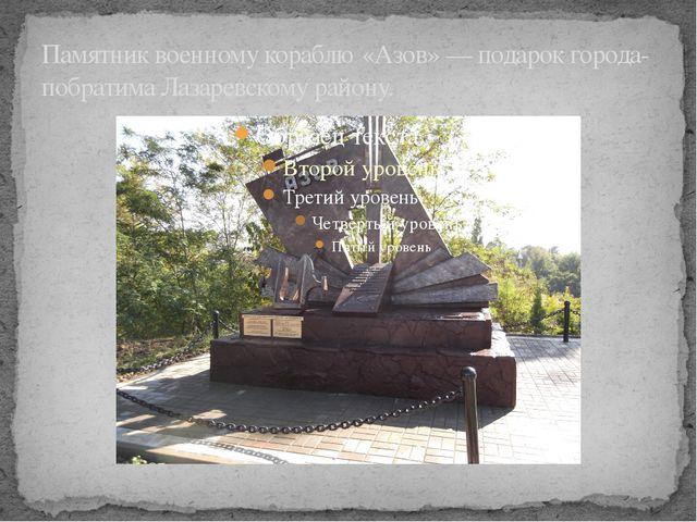 Памятник военному кораблю «Азов» — подарок города-побратима Лазаревскому райо...