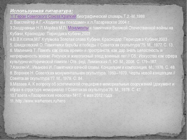 Используемая литература: 1. Герои Советского Союза Краткий биографический сло...